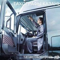 Калибровка тахографа Казань