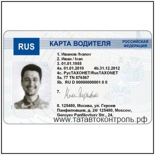 Карта водителя Казань заказать!