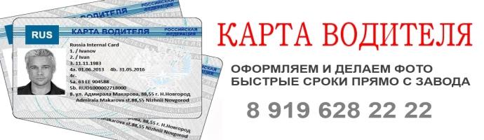 Карта водителя Казань